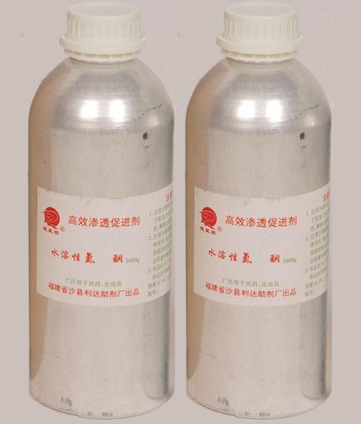 水溶性氮酮